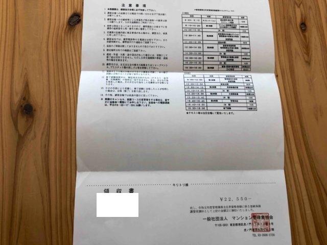 (管理業務主任者の登録実務講習の受講票の裏面の写真)